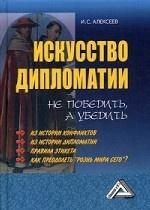Искусство дипломатии: не победить, а убедить. 7-е изд., доп