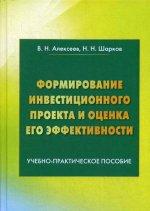 Формирование инвестиционного проекта и оценка его эффективности: Учебно-практическое пособие. 3-е изд