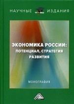 Экономика России: потенциал, стратегия развития: Монография