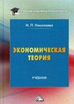 Экономическая теория: Учебник для бакалавров. 4-е изд., доп