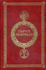 Святое Евангелие. Крупным шрифтом. 2-е изд