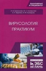 Вирусология. Практикум: Учебное пособие