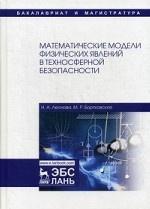 Математические модели физических явлений в техносферной безопасности: Учебное пособие. 2-е изд., испр.и доп