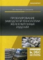 Проектирование заводской технологии железобетонных изделий: Учебное пособие