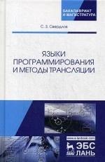 Языки программирования и методы трансляции. Уч. пособие, 2-е изд., испр