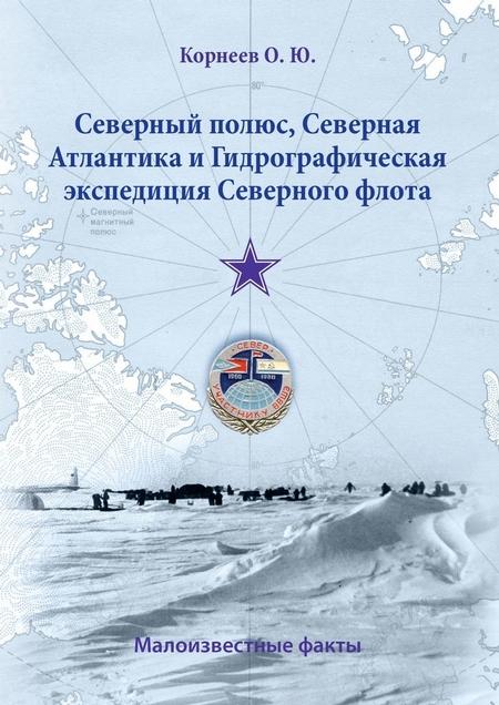 Северный полюс, Северная Атлантика иГидрографическая экспедиция Северного флота. Малоизвестные факты