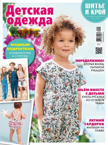 ШиК: Шитье и крой. Спецвыпуск №5/2019. Детская одежда
