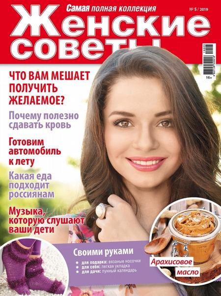 Женские советы. Самая №05/2019