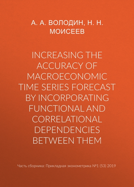 Increasing the accuracy of macroeconomic time series forecast by incorporating functional and correlational dependencies between them