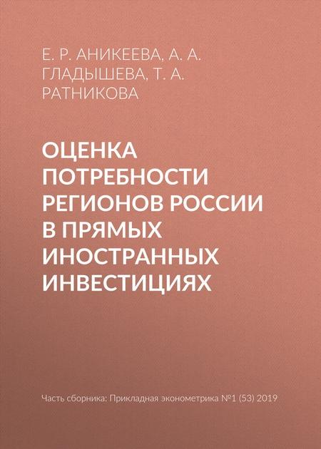 Оценка потребности регионов России в прямых иностранных инвестициях
