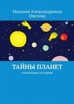 Тайны планет. Сказочная история