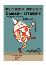 Подлинная история Ваньки-Встаньки. Перевод с английского