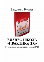 Бизнес-школа «Практика2.0». Русское экономическое чудо, №13