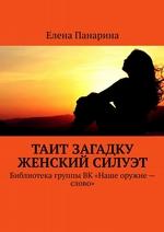 Таит загадку женский силуэт. Библиотека группы ВК «Наше оружие– слово»