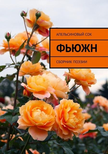 Фьюжн. Сборник поэзии