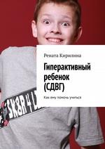Гиперактивный ребенок (СДВГ). Как ему помочь учиться
