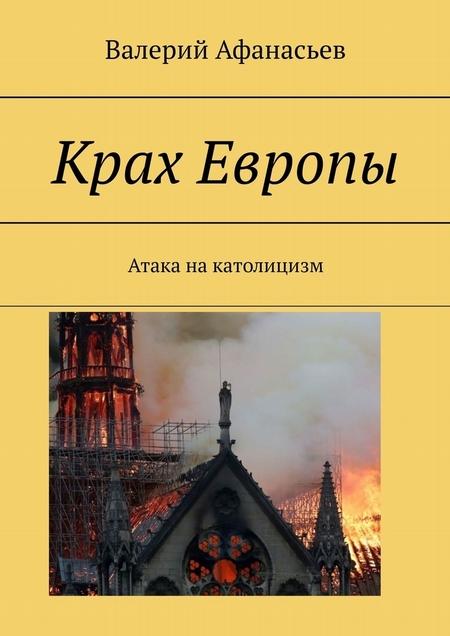 Крах Европы. Атака накатолицизм