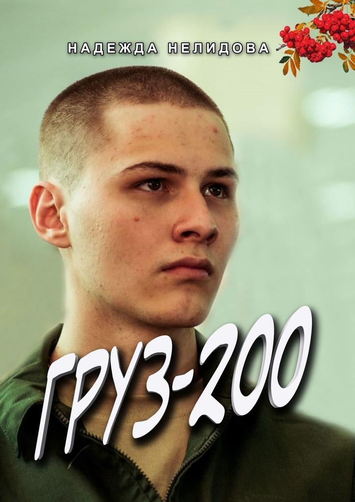 Груз-200