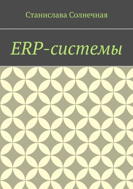 ERP-системы