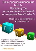 Язык программирования MQL5: Продвинутое использование торговой платформы MetaTrader5. Издание 2-е, исправленное идополненное