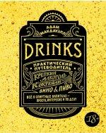 Drinks. Практический путеводитель .Крепкий алкоголь. Коктели. Вино & пиво