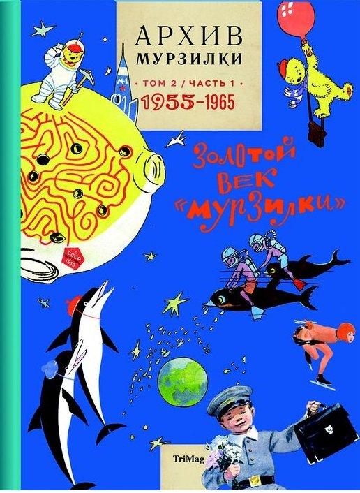 Архив Мурзилки. Золотой век Мурзилки. Том 2, книга 1. 1955-1965