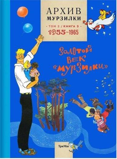 Архив Мурзилки. Золотой век Мурзилки. Том 2, Книга 3. 1955-1965