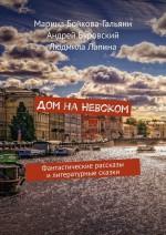 Дом наНевском. Фантастические рассказы илитературные сказки