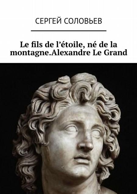 Le fils de l`toile, n de la montagne. Alexandre Le Grand