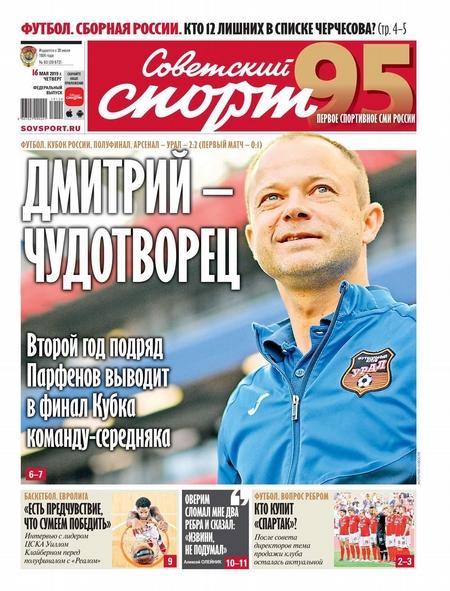Советский Спорт (Федеральный выпуск) 83-2019