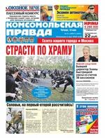 Комсомольская Правда. Москва 51ч-2019