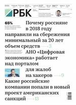 Ежедневная Деловая Газета Рбк 65-2019