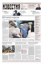 Известия 86-2019 ( Редакция газеты Известия  )