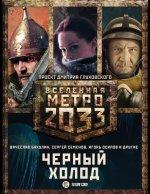 Метро 2033. Черный холод. Комплект из трех книг