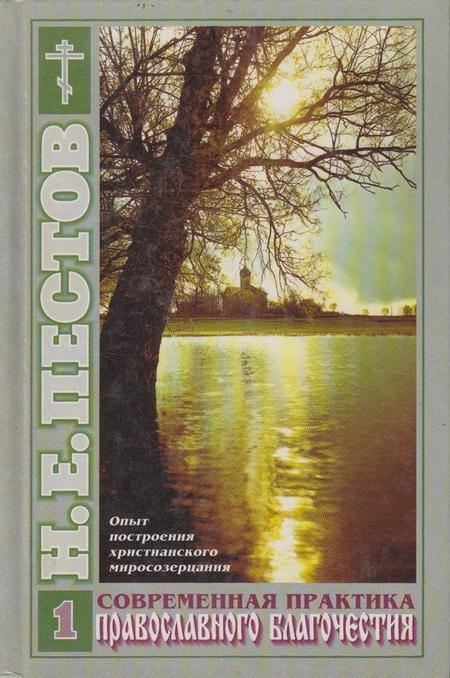 Современная практика православного благочестия. В 2-х томах. Том 1
