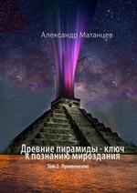 Древние пирамиды– ключ кпознанию мироздания. Том 2. Применение