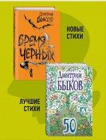 Новые и лучшие стихотворения Дмитрия Быкова. Комплект из двух книг