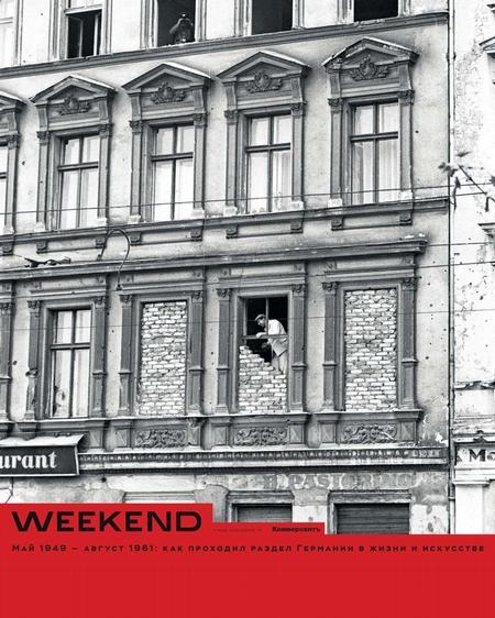 Коммерсантъ Weekend 15-2019