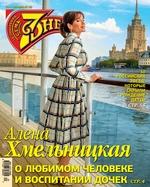 Семь дней ТВ-программа №20/2019