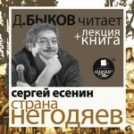 Есенин С. Страна негодяев в исполнении Дмитрия Быкова + Лекция Быкова Д