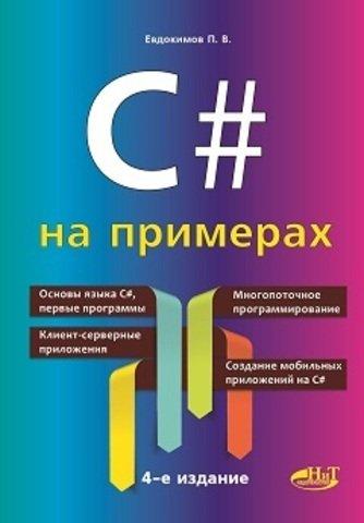 C# на примерах. Четвертое издание