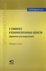 E-commerce и взаимосвязанные области (прав.регул.)