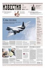Известия 88-2019 ( Редакция газеты Известия  )