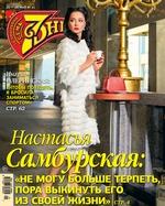 Семь дней ТВ-программа №21/2019