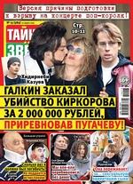 Тайны звезд №13/2019