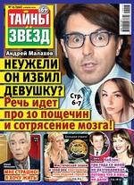 Тайны звезд №15/2019