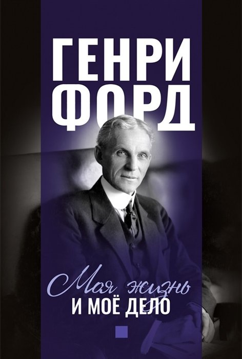 Фордономика: философия бизнеса Генри Форда. Комплект из трех книг