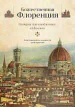Божественная Флоренция. Комплект из двух книг