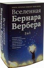 Вселенная Бернара Вербера. Комплект из трех книг