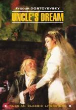 Uncle`s Dream / Дядюшкин сон